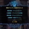 【MHW】アステラ祭2019配信バウンティ 8/19(月)分【PS4】