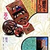 季刊 銀花 No.028 1976年冬 日本人の道具・籠/出雲の工人・金津滋とその母ちか女