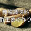 【手作り調味料】減塩には醤油の代わりに黒酢生姜がオススメ!