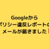 Googleから「AdSenseサイト運営者向けポリシー違反レポート」が届いたので修正しました。