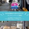 【5/31*6/4】タカナシ乳業低温殺菌牛乳キャンペーン【レシ/はがき*web】