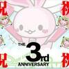 ゲットライブ3周年!Anniversary3Th