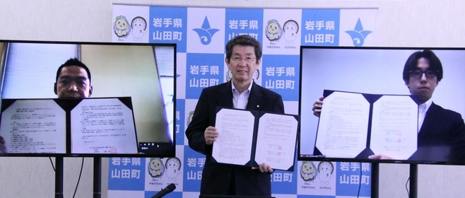 山田町とメルカリ・ソウゾウが連携と協力に関する協定を締結