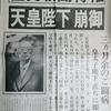 平成最後の日に平成最初の日の新聞を読む