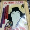 週刊朝日 1972年7月28日号[朝日新聞社]
