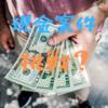 【Uber Eats配達記録・6/26(水)さいたま】現金案件!?