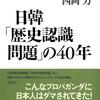 岩波の偽書に謝罪なし。和田春樹の日本は破滅しなかったからいけない、という論理。『日韓「歴史認識問題」の40年』西岡力著