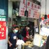 2016春 台北回想録「天津葱抓餅・九份・杭州小籠湯包」