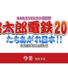 『桃太郎電鉄2017 たちあがれ日本!!』が今冬に発売決定!!!!!!
