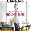 ChicChic vol.5発売!