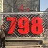 北京アート事情 〜798芸術区〜