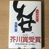 【読書】第156回芥川賞受賞作品「しんせかい」を読んだ感想・レビュー