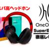 【コスパ高ヘッドホン】OneOdio SuperEQ S1徹底レビュー