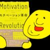 【おすすめ書籍】モチベーション革命 稼ぐために働きたくない世代の解体書