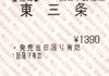 トキ鉄発行自由席特急券