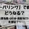 「テーパリング」で株価(主要指数・GAFAM・高配当ETF)はどうなる?