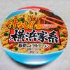 汁なし横浜家系ラーメンのカップ麺ウマすぎワロタwww