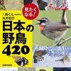 日本の見たい鳥厳選「見たくなる!日本の野鳥420」