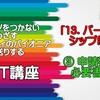 YouTube「13.同性パートナーシップ制度~③申請要件と必要書類」配信のご案内