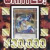 遊戯王 20thシークレット 価格上昇に地元のカードショップがついていけていない件について