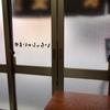 480円の東京ラーメンは一度食べる価値あり。さて、このラーメンをどう思うか?巣鴨新田「天平食堂」
