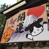 【大阪】ゆるキャラ「くまたん」と、くまたん御朱印が可愛い♡雰囲気の良い杭全神社(平野区・御朱印)