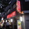 杯一食堂行ってきたよ(中華料理)日本大通り駅周辺ランチ情報口コミ評判
