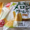 北海道メロンクリームパン@セイコーマート