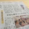しまね未来探訪(29)島根人生EXPO