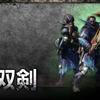 【MHW】双剣おすすめ装備3種&【化合の装衣】とのシナジー効果について