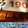【難波のしんちゃん】肉汁溢れる餃子で乾杯