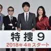 2018年4月 新ドラマ 『特捜9』 どんなドラマ?第一話 直前解析!