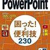仕事で役立つPowerPointのワザが詰まった事典