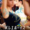 映画の地球 バレエと映画 4 『バレエボーイズ』『ボリショイ・バビロン』