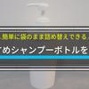 【簡単!便利!】袋ごと詰め替えるおすすめシャンプーボトルを紹介