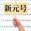 令和元年!!世界には日本のように元号はあるの!??