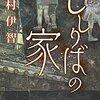 【25/100冊】ぼぎわんシリーズ3作目「ししりばの家」
