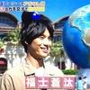 福士蒼汰さん 東京ディズニーシーでアポなし旅!『火曜サプライズ』
