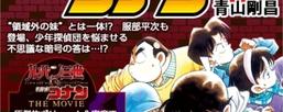 12月4日に「金田一少年の事件簿」に何が起こるのか?重大発表を予想する