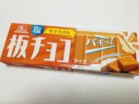 コンビニ限定「板チョコアイス」塩キャラメルが美味し過ぎる!濃いキャラメル感からの塩感を楽しもう!