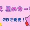 【初代 星のカービィ】デビュー作はゲームボーイ!【プレイ内容レビュー】