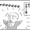 (0054話)喜怒哀楽