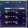 2018/10/19~21 セウタ大海戦 参戦御礼