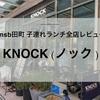 msb田町 子連れランチ全店レビュー① KNOCK (ノック )