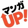 無料で読めるおすすめ漫画アプリ!