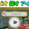キノピオ 探す アイテム 【ペーパーマリオ オリガミキング】 #20