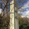 「金神社」(岐阜県岐阜市)