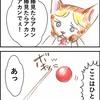 ポチはやっぱりネコさん その9