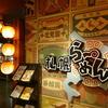 札幌駅でラーメンなら札幌ラーメン共和国がおすすめ!人気6店舗を紹介