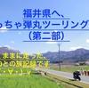 福井にツーリング行ったよ!かなり自由な一人旅 *第二部 (ninja650)